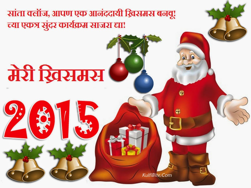 merry christmas 2016 marathi hd wallpapers free download