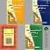 كتب الرسم الزخرفي و المنظور في الخط العربي