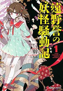 [幹] 遠野誉の妖怪騒動記 第01巻