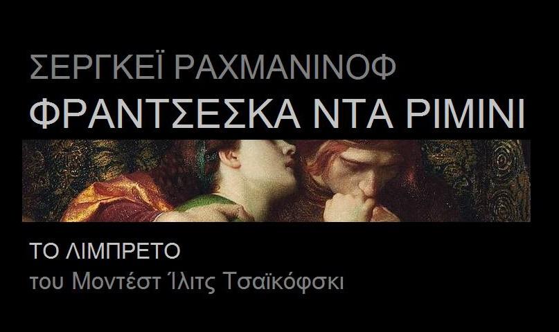 ΜΟΝΤΕΣΤ ΙΛΙΤΣ ΤΣΑΪΚΟΦΣΚΙ