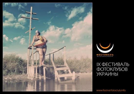 Фотограф Маским Яковчук: Фотовыставка IX «Фестиваля Фотоклубов Украины»