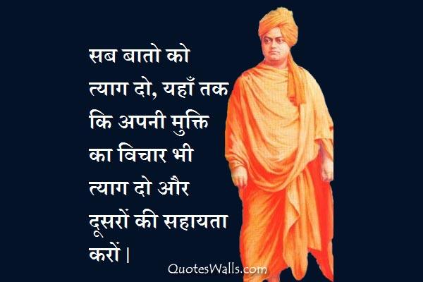 vivekanand jayanti sms swami vivekanand hindi suvichar