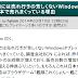 Windows8サーフェースが日本だけで売れまくってる理由