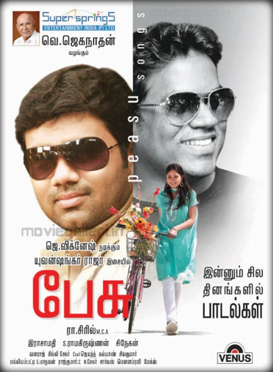 Download New Tamil MP3 Songs Online For Free