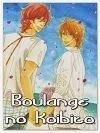 http://shojo-y-josei.blogspot.com.es/2014/02/boulange-no-koibito.html