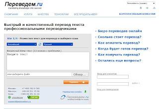Онлайн-сервис Переведем.ру и Рамблер