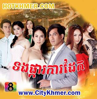 Tong Pka Roka Dek [30 End] Thai Lakorn Khmer Movie