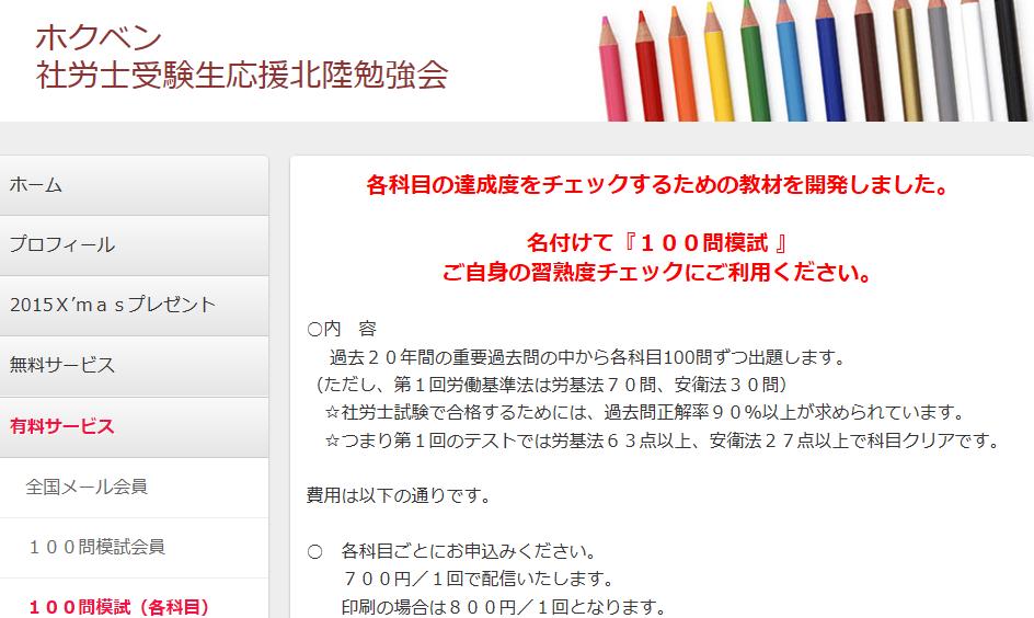 http://hokuben.jimdo.com/有料サービス-1/100問模試-各科目/