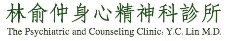 林俞仲身心精神科診所