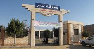 Suez Canal University result coordination