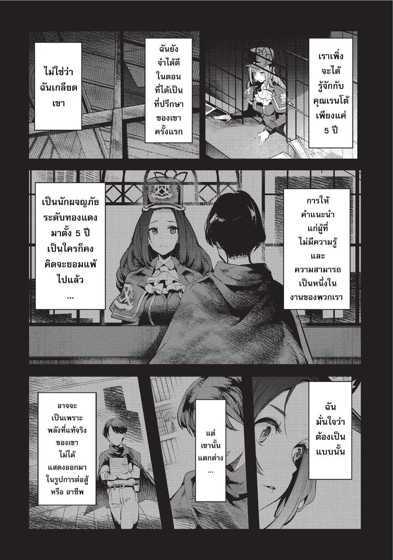 Nozomanu Fushi no Boukensha ตอนที่ 3 TH แปลไทย