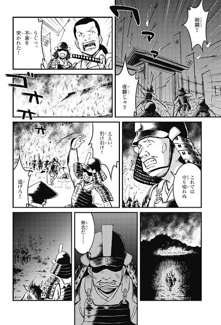 海尻城の戦い