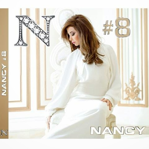 نانسى 8