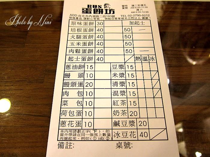 【台北內湖區】BUS蛋餅坊。菜單MENU