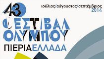 Φεστιβάλ Ολύμπου 2014