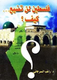حمل الكتاب فلسطين لن تضيع كيف - راغب السرجاني