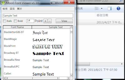 電腦字型快速御覽管理工具,Moo0 FontViewer V1.10 多國語言綠色免安裝版!