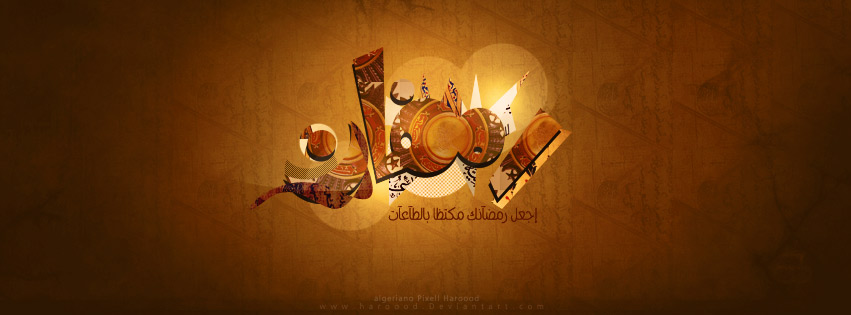 اجعل رمضانك مكتضا بالطاعات مدونة أبو زكرياء