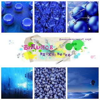 синий копия
