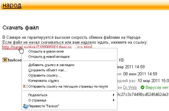Яндекс.Народ.