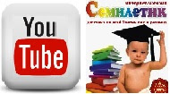 Youtube Семилетик