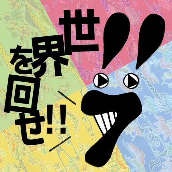 [Single] 7!!(セブンウップス) – 世界を回せ!! (2016.01.27/MP3/RAR)