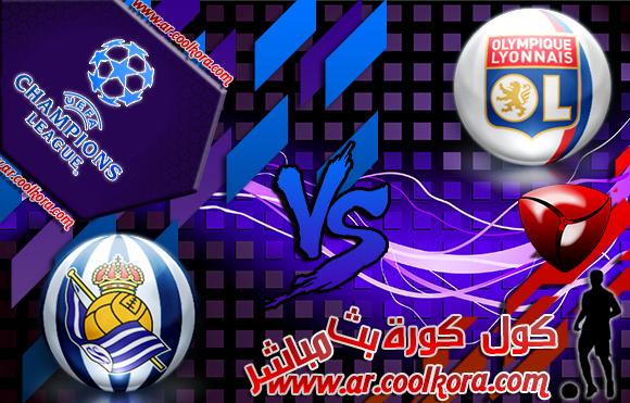 مشاهدة مباراة ليون وريال سوسيداد بث مباشر 20-8-2013 دوري أبطال أوروبا Lyon vs Real Sociedad