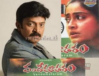 Vandemataram Telugu Mp3 Songs Free  Download 1985