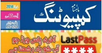 Monthly Computing Information Technology Urdu Magazine March 2014