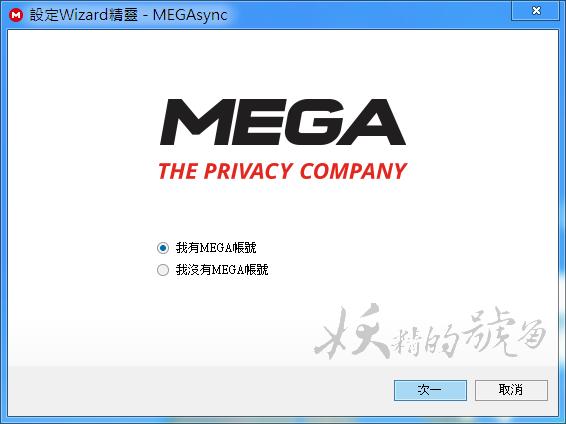 %E5%9C%96%E7%89%87+007 - MEGA Sync 雲端本地同步,免費50GB讓你上傳下載沒煩惱!