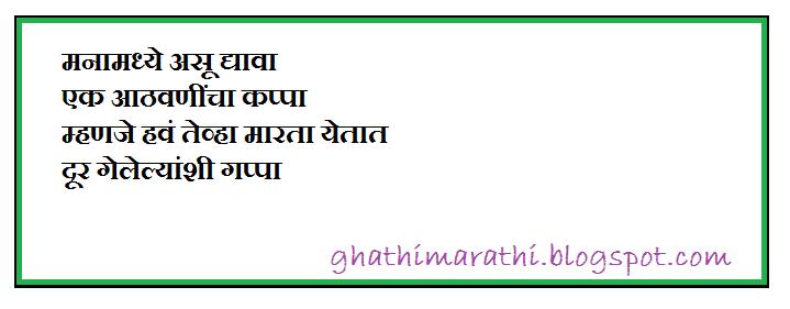 marathi kavita punha me maza11