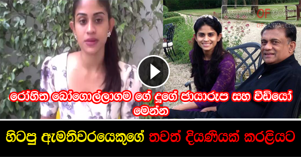 Dilshani Bogollagama, Daughter of Mr.Rohitha Bogollagama talks about her father