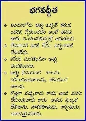 Lord krishna s bhagawadh geetha quotes in telugu telugu web world