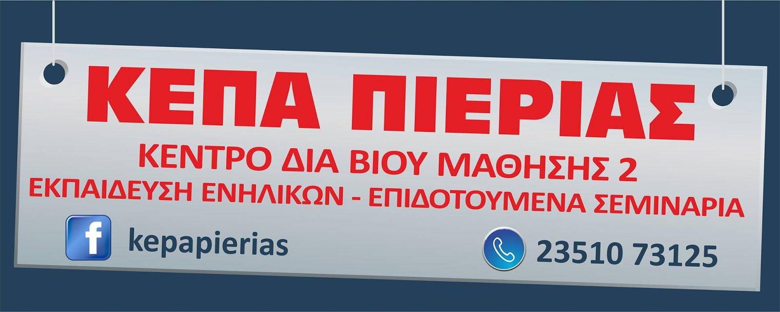 ΚΕΠΑ ΠΙΕΡΙΑΣ - Κε. Δι. Βι.Μ 2, Εκπαίδευση Ενηλίκων - Επιδοτούμενα Σεμινάρια