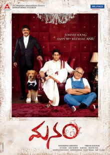 Manam (2014) Telugu Movie Release Date, Frst Look Poster, Full Star Cast and Crew, Nageswara Rao, Nagarjuna, Naga Chaitanya