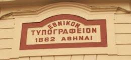 ΕΥΡΕΣΗ Φ.Ε.Κ.
