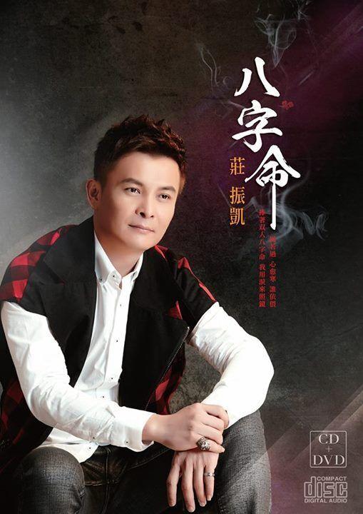 [Album] 八字命 - 莊振凱