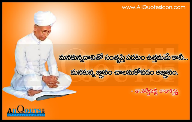 telugu-quotes-sarvepalli-radhakrishnan-quotes-pictures-wallpapers-photos