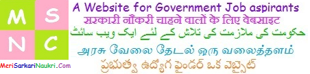 Sarkari-Naukri/Govt-Jobs in 2014 | मेरीसरकारीनौकरी.कॉम