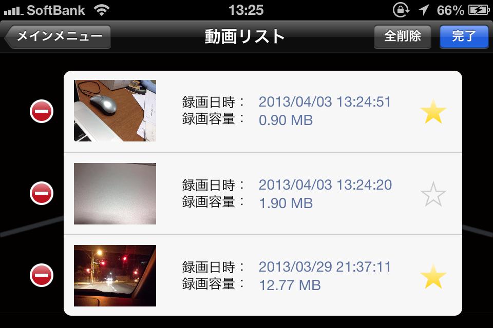 動画リスト画面