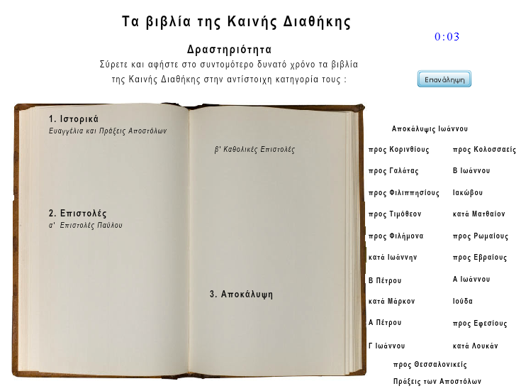 http://ebooks.edu.gr/modules/ebook/show.php/DSGYM-B118/381/2535,9834/extras/Html/kef0_en3_biblia_k_diathikis_popup.htm