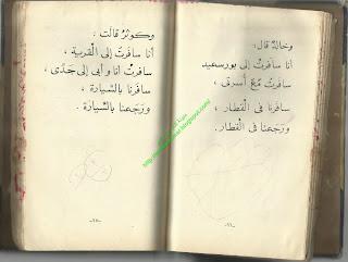 كتاب القراءه القديم