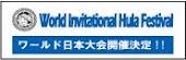 2011年9月24,25日於茅ケ崎 ワールド日本大会 ワークショップ & コンペティション