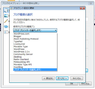 WordPressとWindows Writer