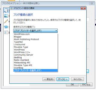 WordPressとWindows Writer
