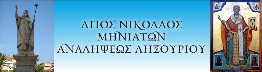 ΑΓΙΟΣ ΝΙΚΟΛΑΟΣ ΜΗΝΙΑΤΩΝ - ΑΝΑΛΗΨΕΩΣ ΛΗΞΟΥΡΙΟΥ