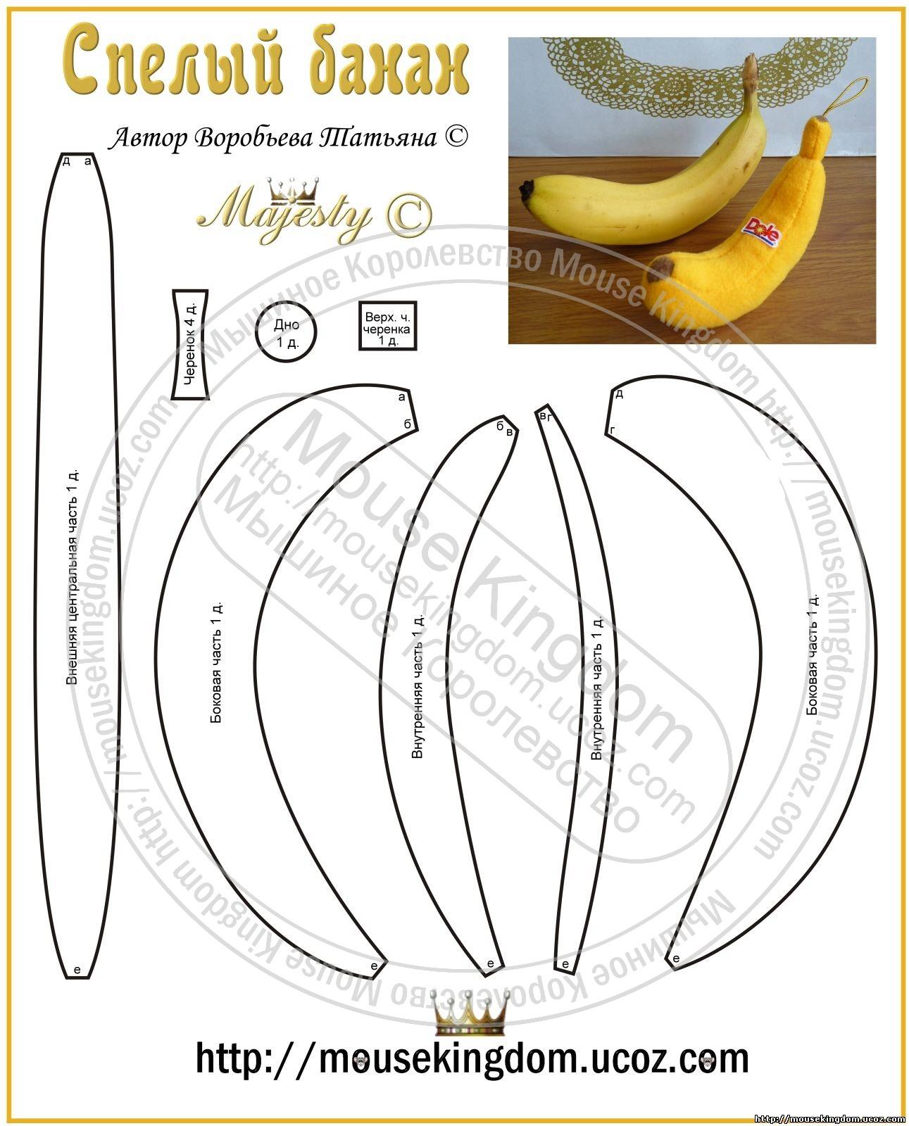 Как сшить банан своими руками из ткани