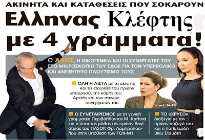Έλληνας κλέφτης με 4 γράμματα...