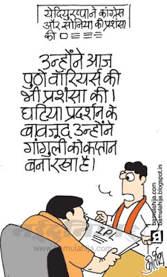 yediyurappa cartoon, yeddiyurappa cartoon, bjp cartoon, IPL 5 Cartoon, indian political cartoon
