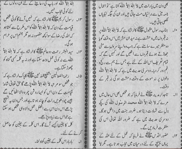 my first airplane ride essay in urdu Like myself he believes in having family first and career second the third time may be the charm, but for luke bryan, the fourth is the monster all crash my party, this album is geared to change the georgia boy into one of the select group of country's superstars.